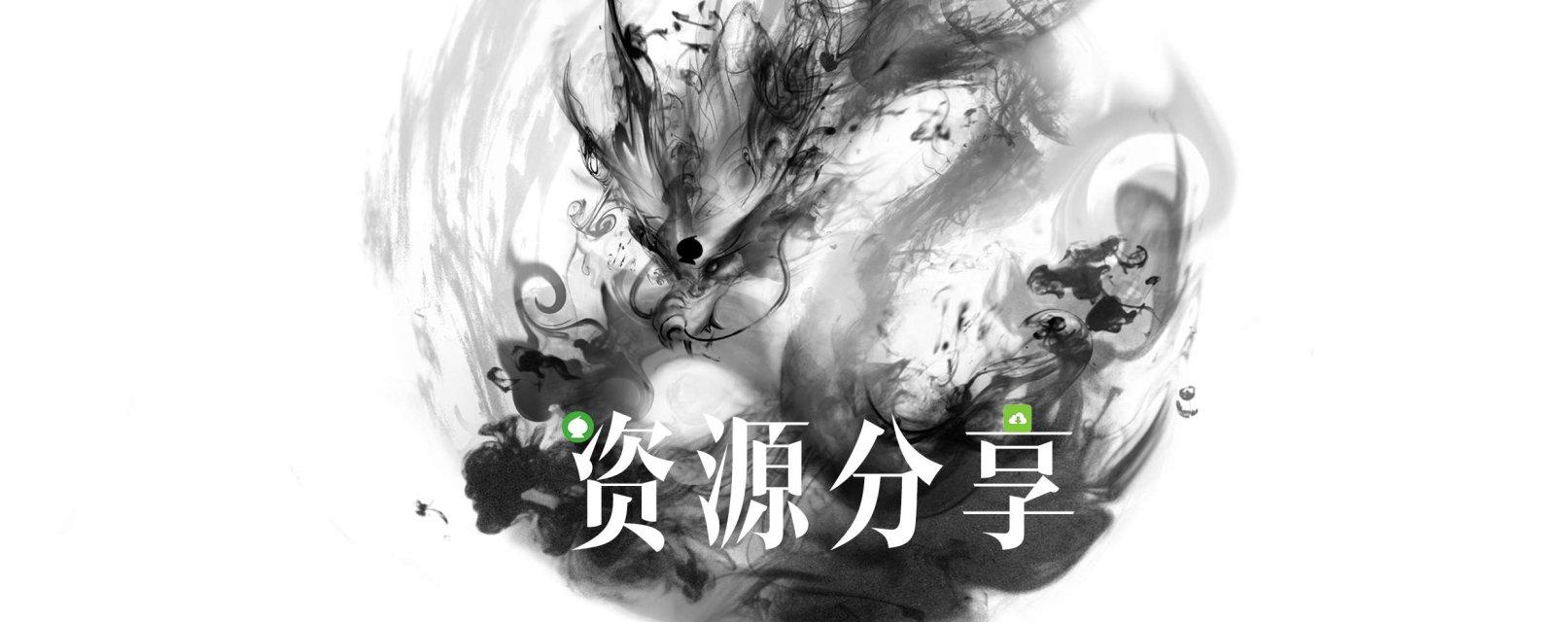 【资源分享】大神P图-爱小助