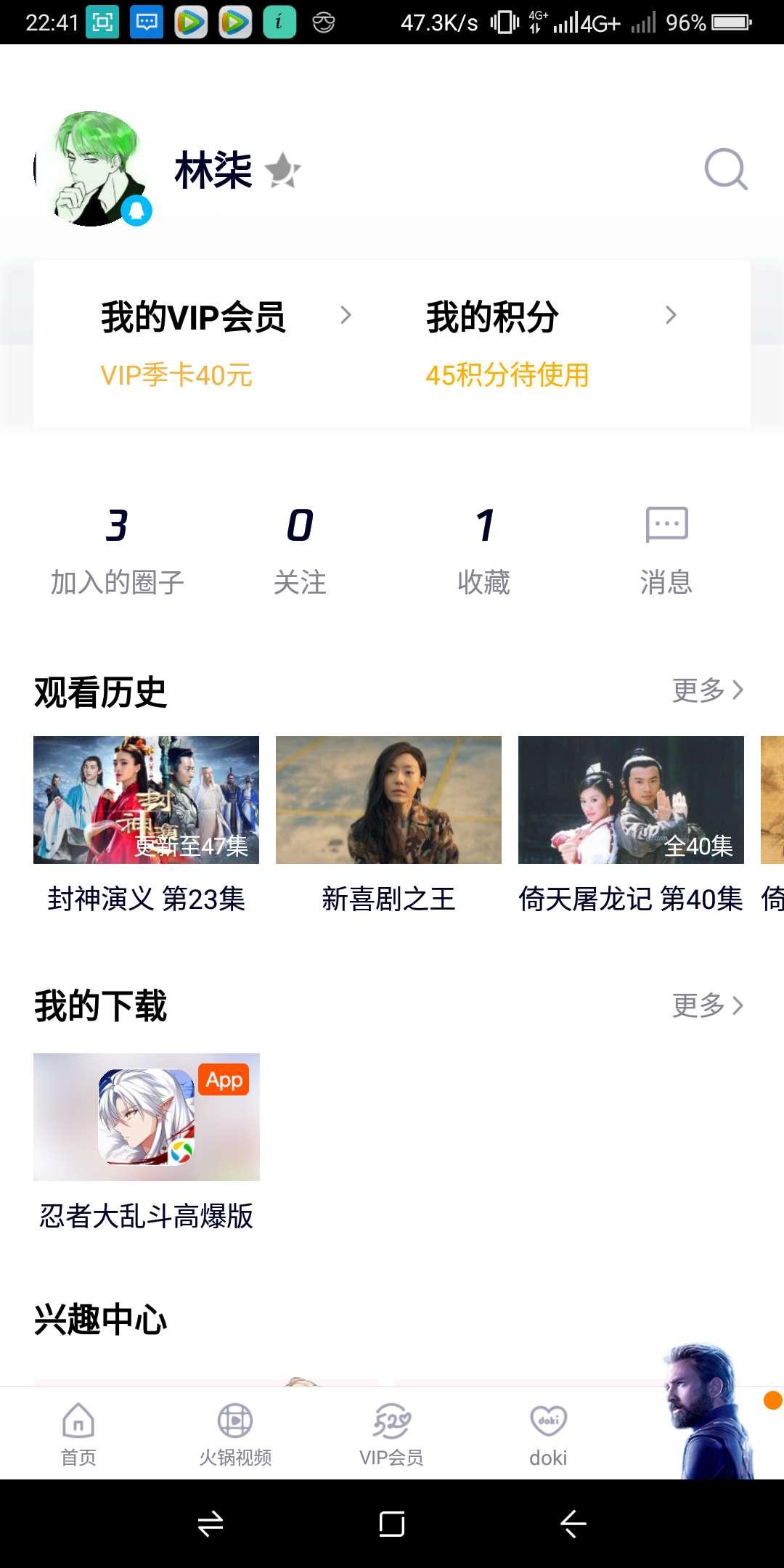 【话费流量】腾讯视频 (必中)-100tui.cn