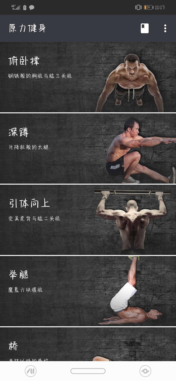 【分享】原力囚徒健身 0.9.4