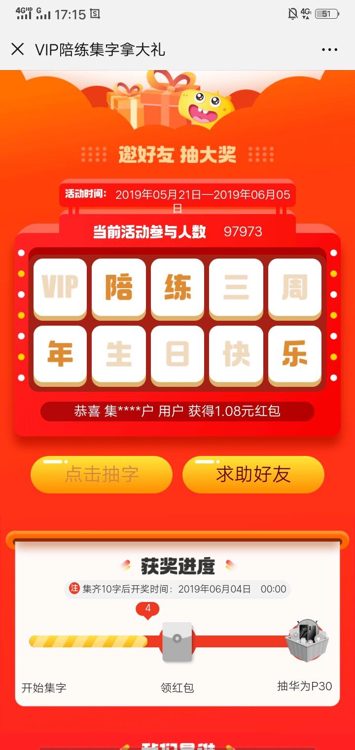 【现金红包】基本都是1.08找人去互必中-100tui.cn