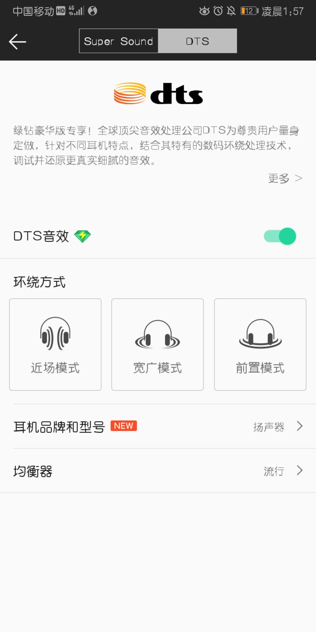 【分享】QQ音乐清爽●DTS破解v9.6.0-爱小助