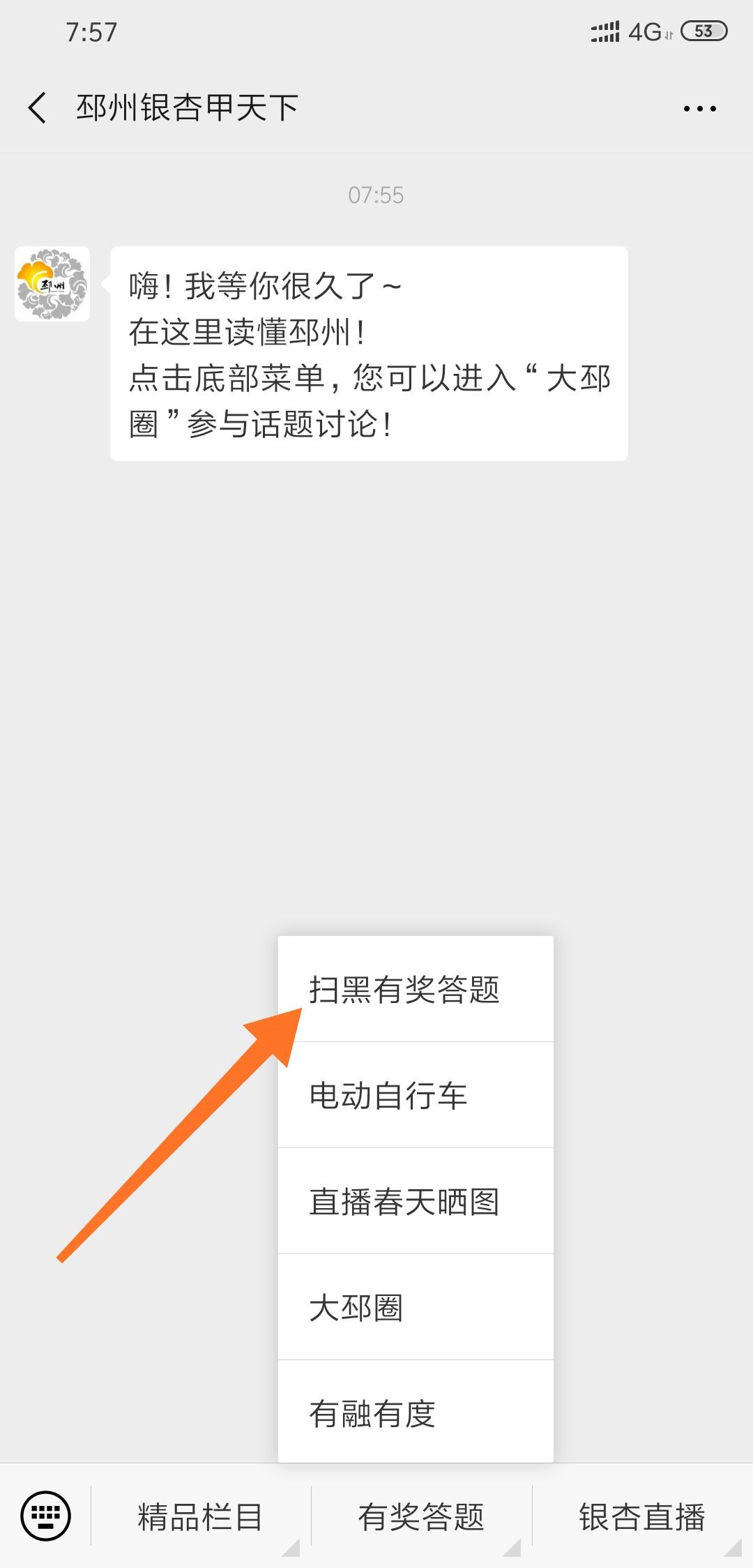 """【现金红包】微信关注""""邳州银杏甲天下""""答题抽微信红包(非必中)-100tui.cn"""