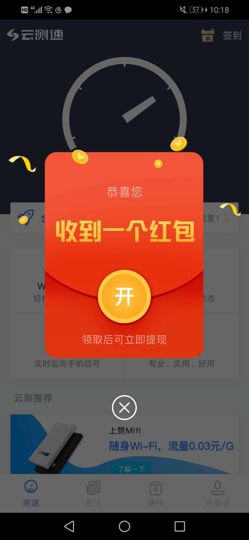 【现金红包】云测速必得一元-100tui.cn