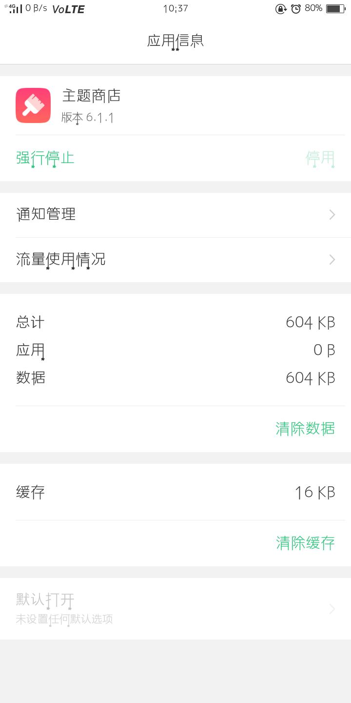 【美化求助】4.8版本以下的OPPO主题商店-100tui.cn