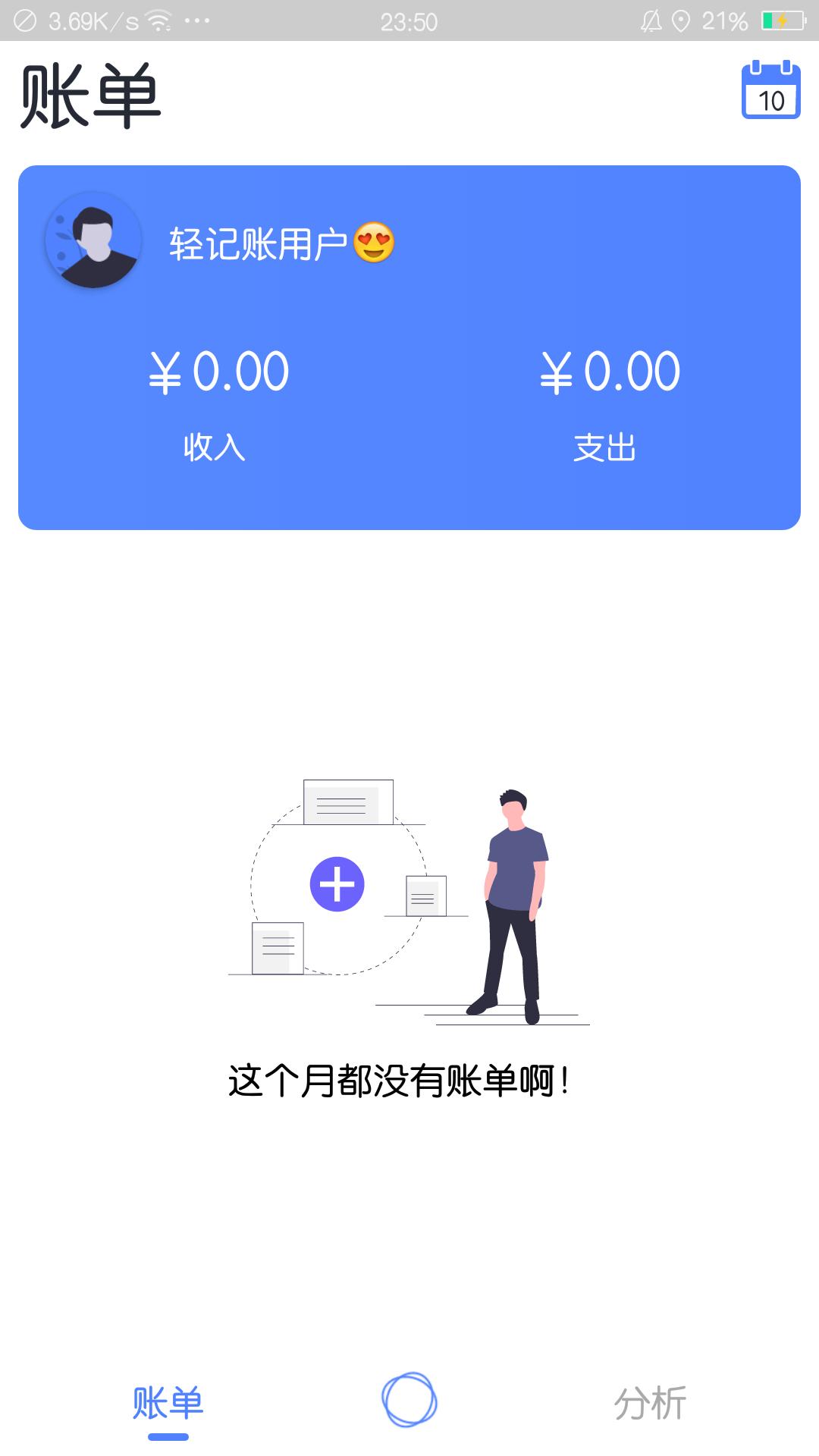 【分享】轻记账 1.2.5-爱小助