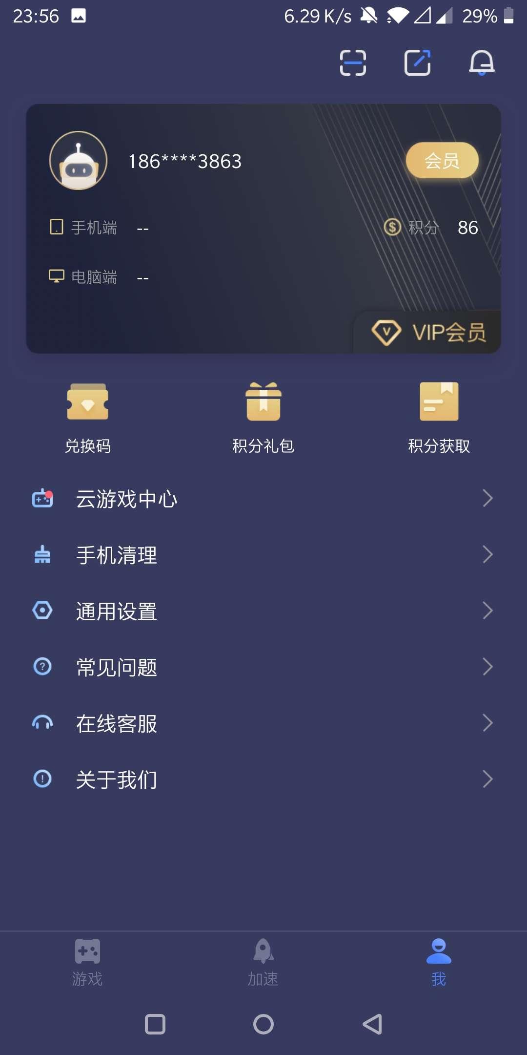 【分享】迅游手游加速器v5.1.13.1腾讯官方手游加速器告别卡-爱小助