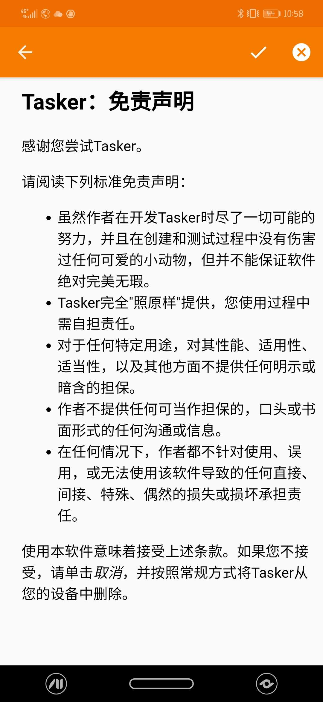 【分享】Tasker工具 5.0