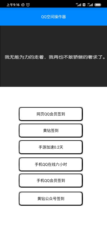 【原创】QQ签到助手汇集六种签到功能-爱小助