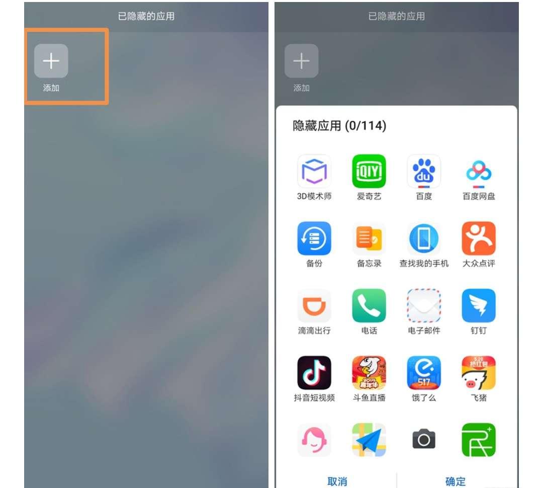 【分享】轻松隐藏华为应用 tweaker for huawei-爱小助