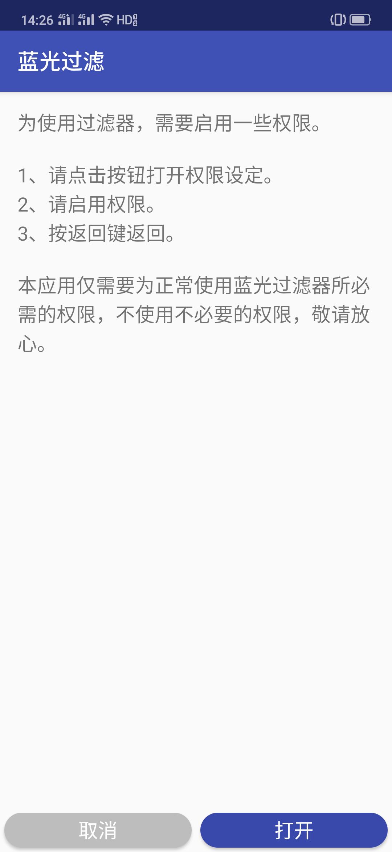 【分享】蓝色光波过滤器v3.2.6
