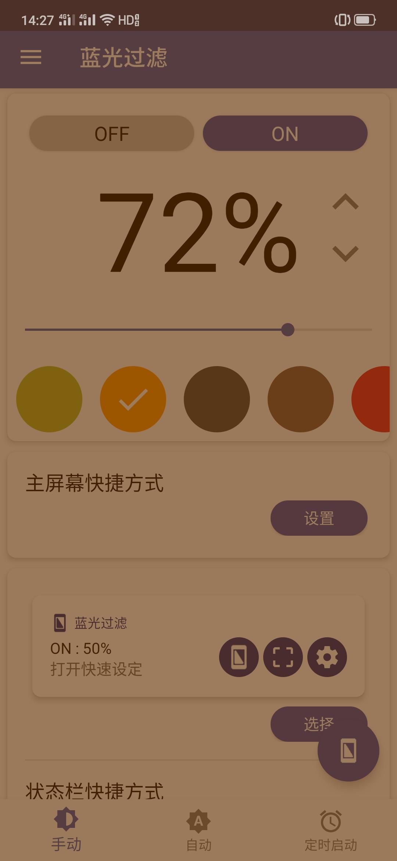 【分享】蓝色光波过滤器v3.2.6-爱小助