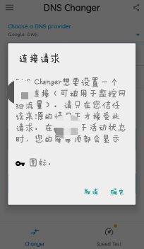 【分享】DNS Changer 解析器(更新)v1135r-爱小助