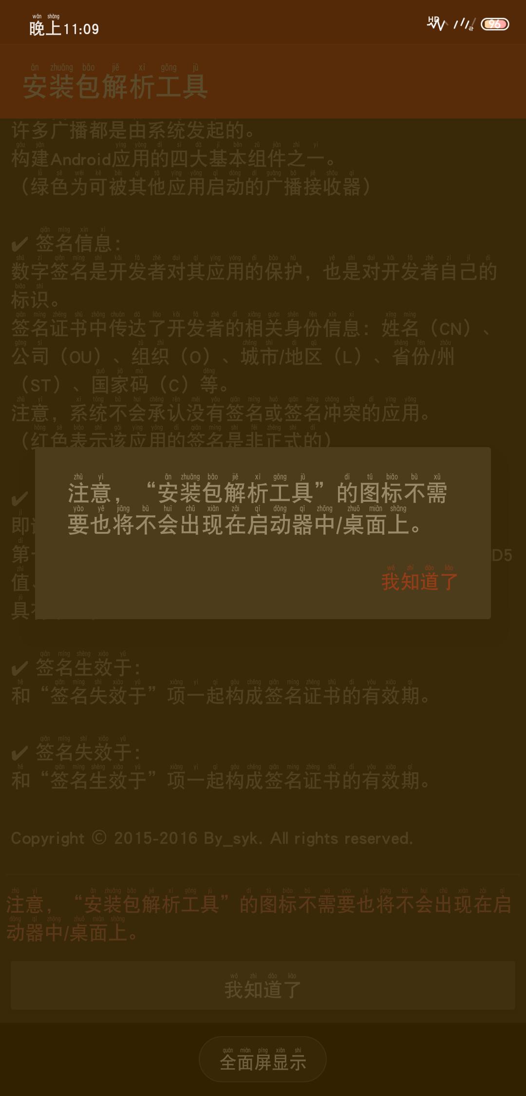 """【分享】""""安装包解析工具""""1.4.4用于查看APK安装包详细信息-爱小助"""