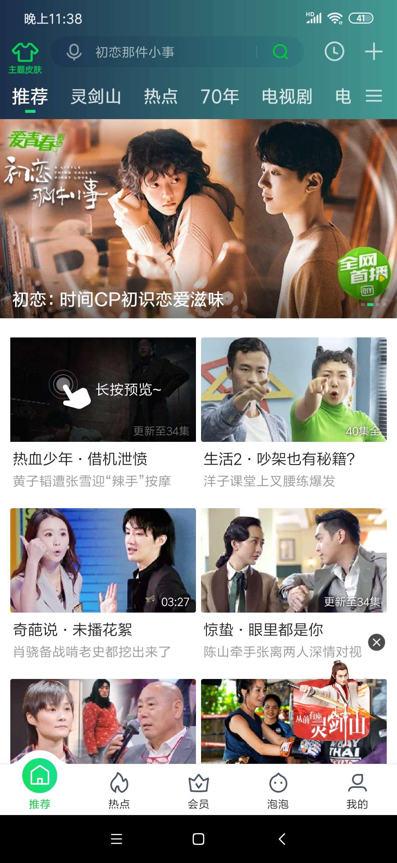 【分享】爱奇艺v10.10.5清爽去广告-爱小助