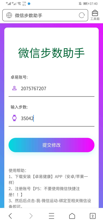 【分享】微信步数修改地址-爱小助
