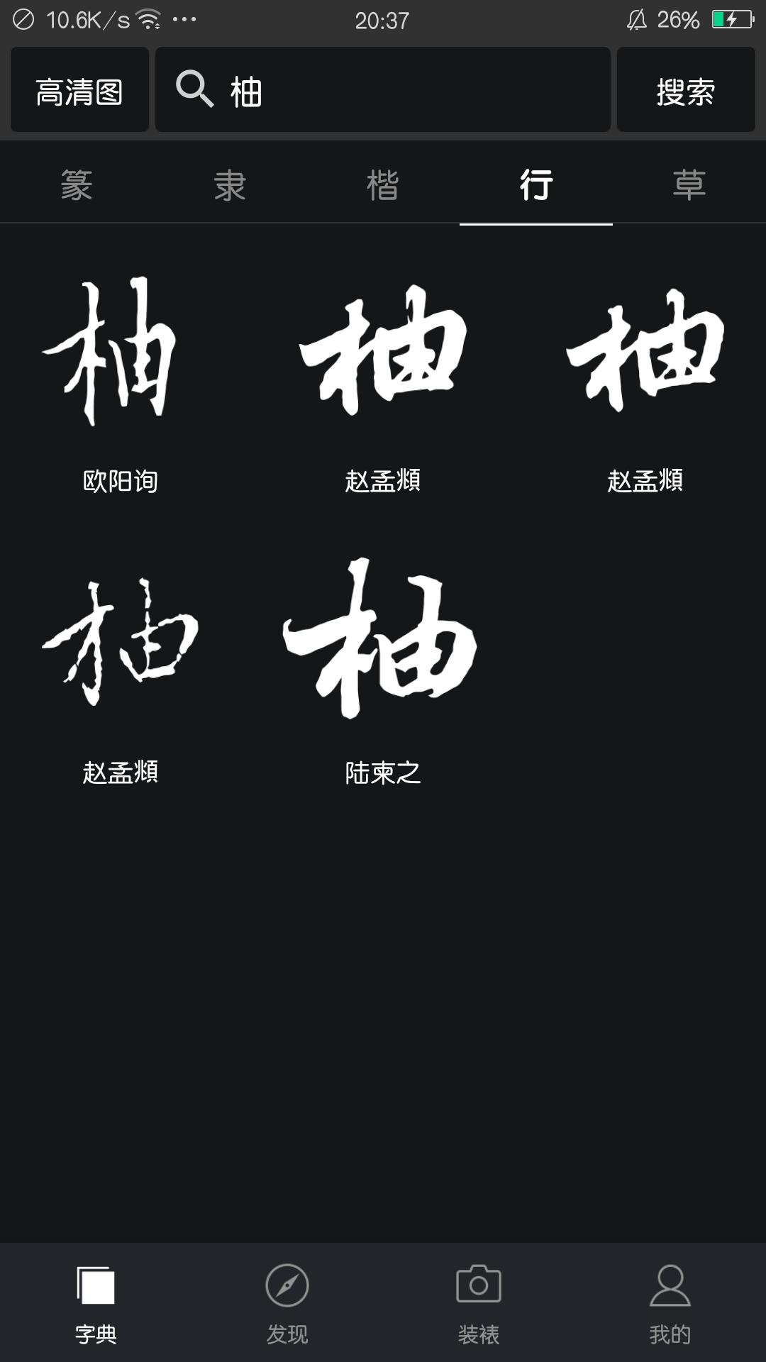 【分享】书法字典大全 1.11.5