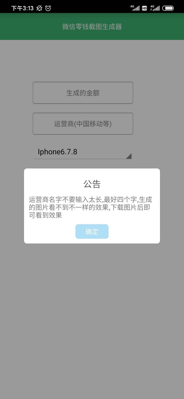 【分享】微信零钱截图生成器 V1.0