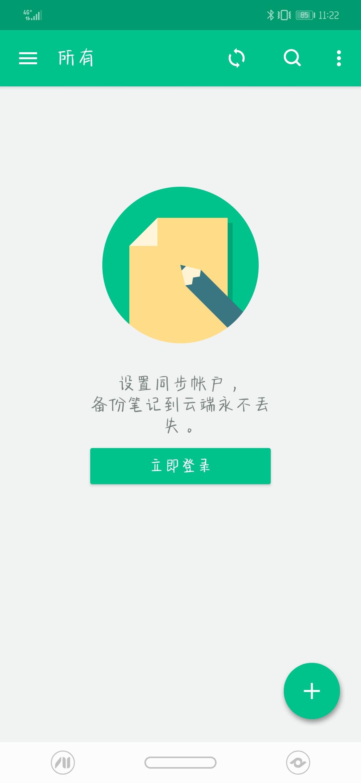 【分享】随笔记 1.8.4.0