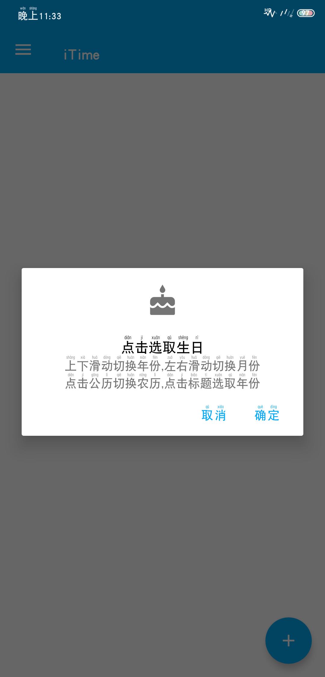 【分享】iTime 是一款倒计时应用,桌面部件样式精美-爱小助