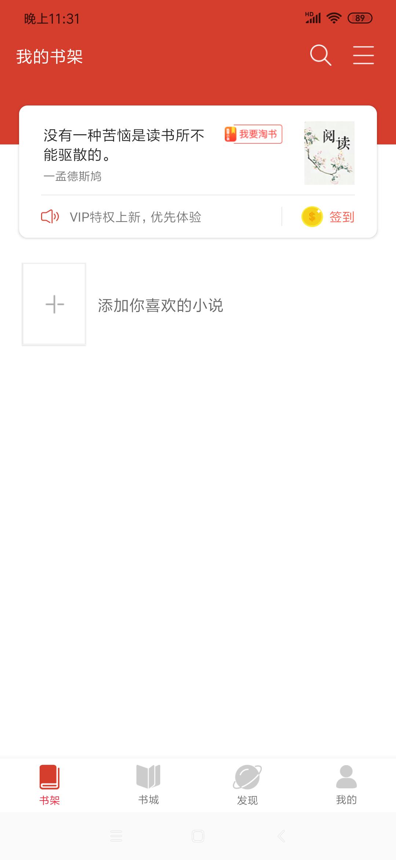 【吐血分享】热搜小说清爽版本年度最佳看书神器