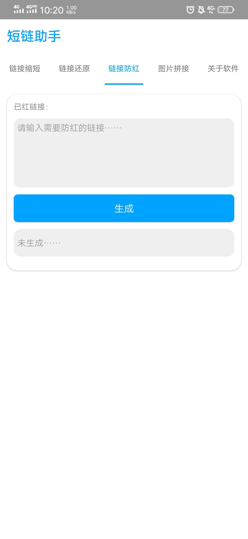 【原创】短链助手1.0支持/缩短跟还原链接,还有拼图功能-爱小助