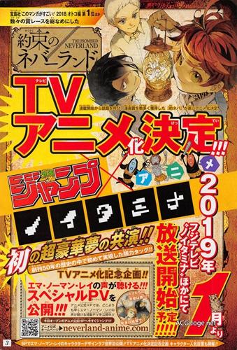 【资讯】新的台柱,《约定的梦幻岛》TV 动画 2019 年 1-小柚妹站