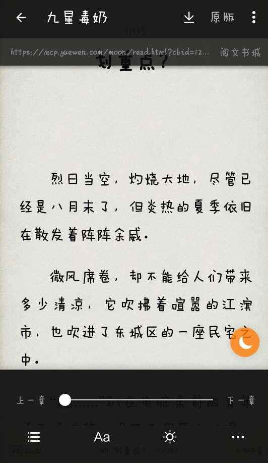 【分享】搜书大师v16.14   追书神器 去广告-爱小助