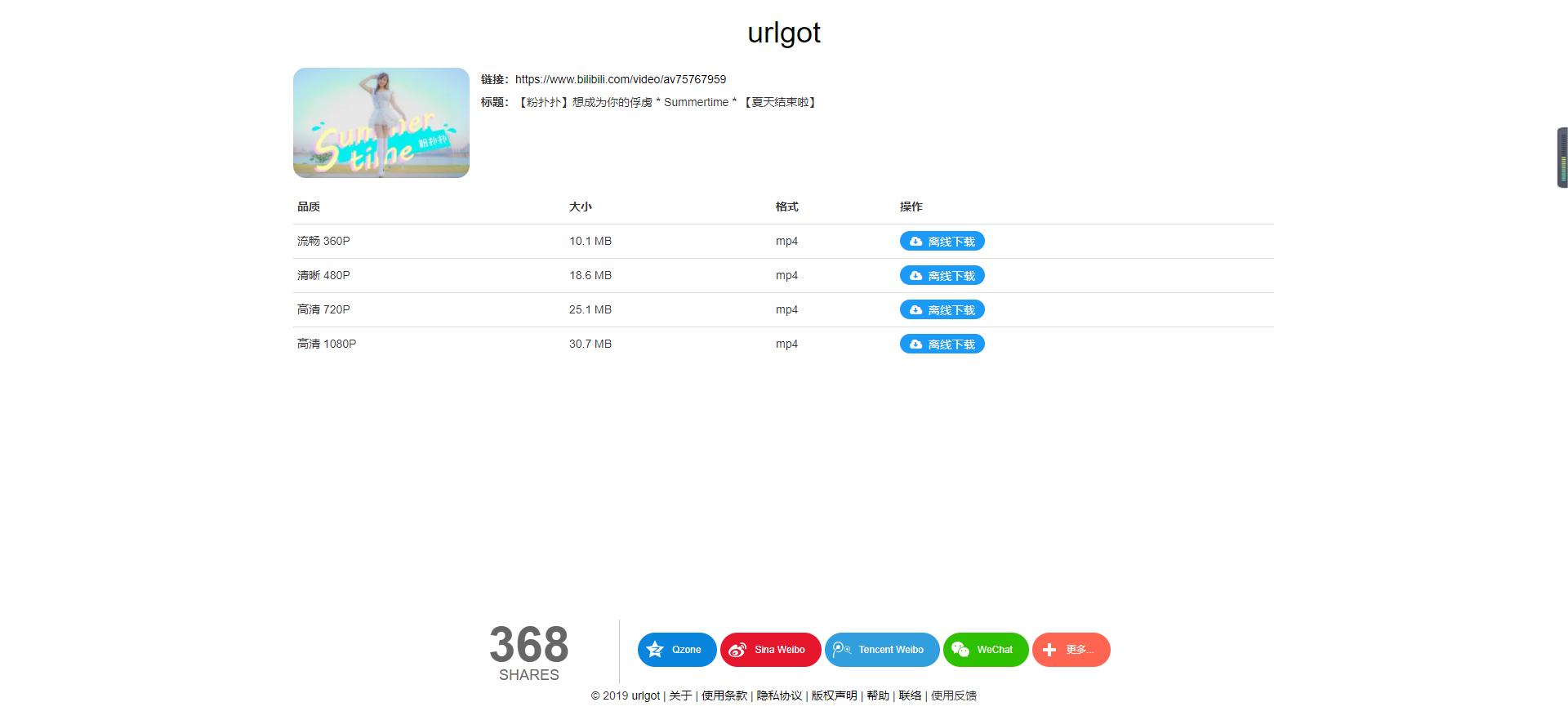 通吃全网的视频下载工具,B站、爱奇艺视频下载