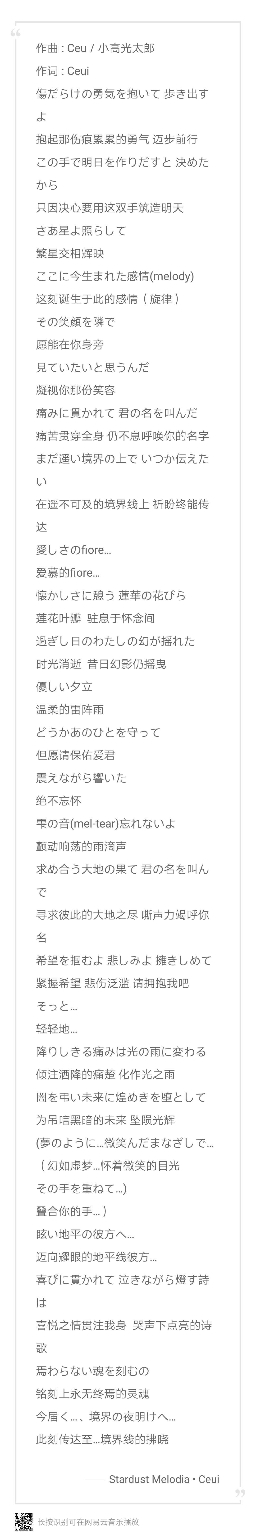 【音乐】Stardust Melodia