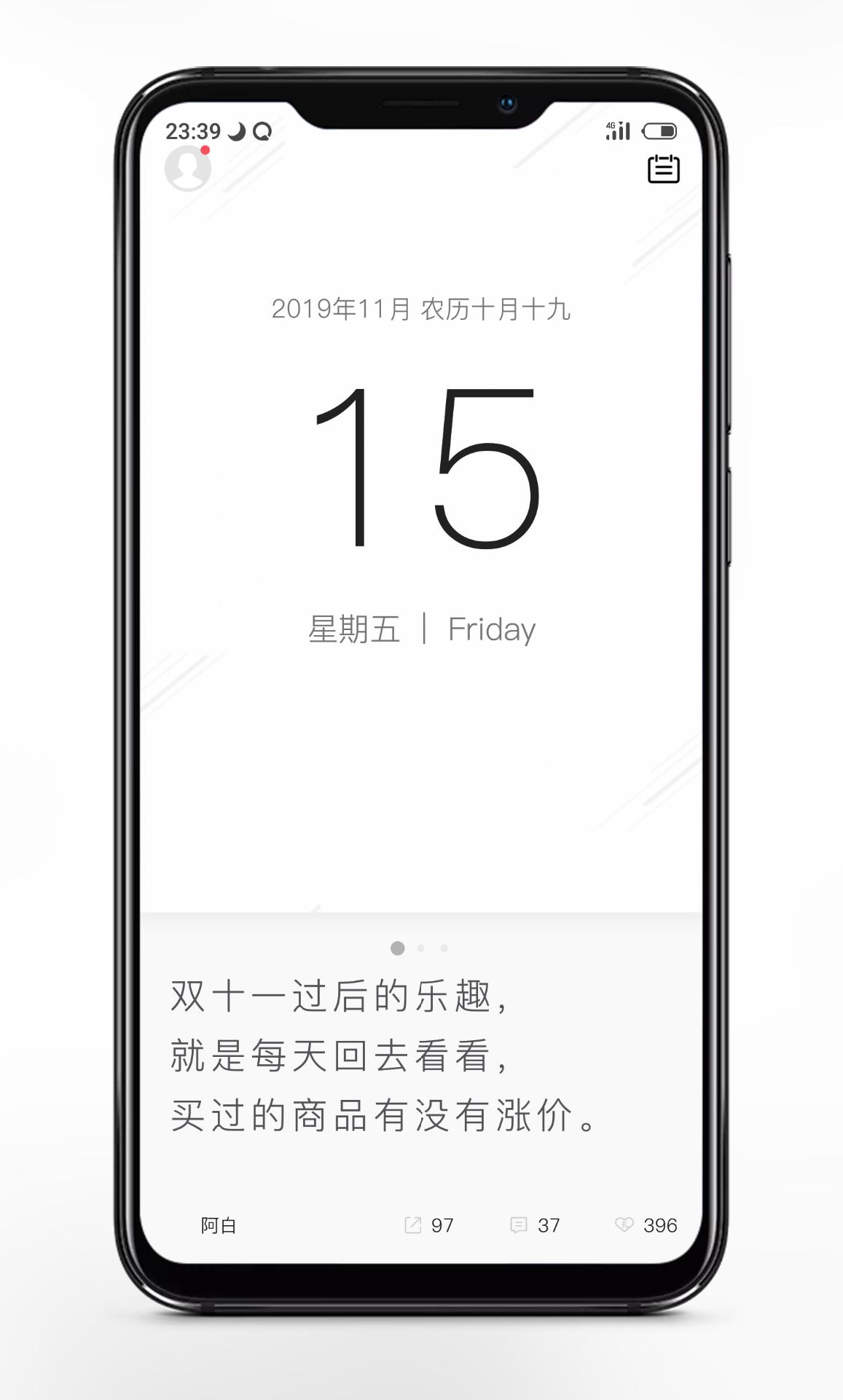 【分享】毒汤日历v3.0.1-爱小助