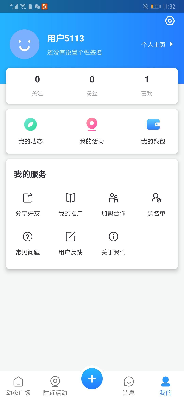 【分享】豁者appv1.5.6一个附近一起约玩组织活动的软件-爱小助