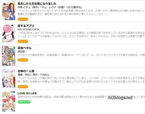 【资讯】合法的漫画村,日本出现恶搞漫画村的正版漫画导流网站