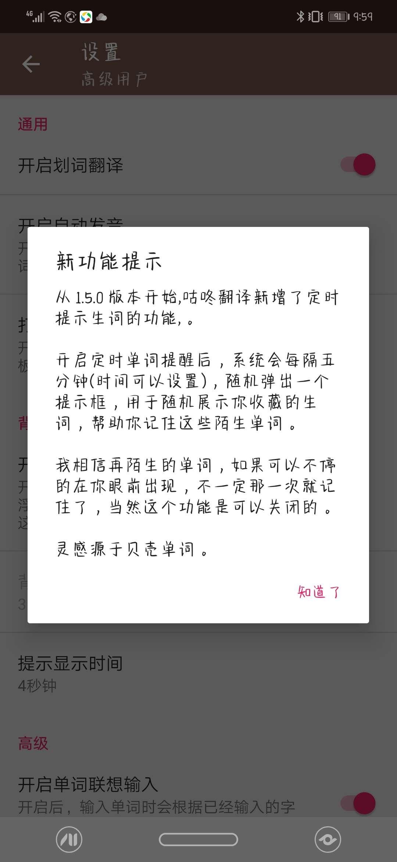 【分享】咕咚翻译 1.8.3
