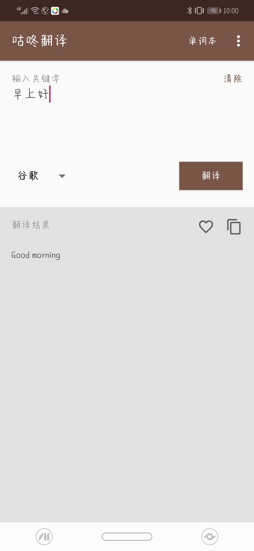 【分享】咕咚翻译 1.8.3-爱小助