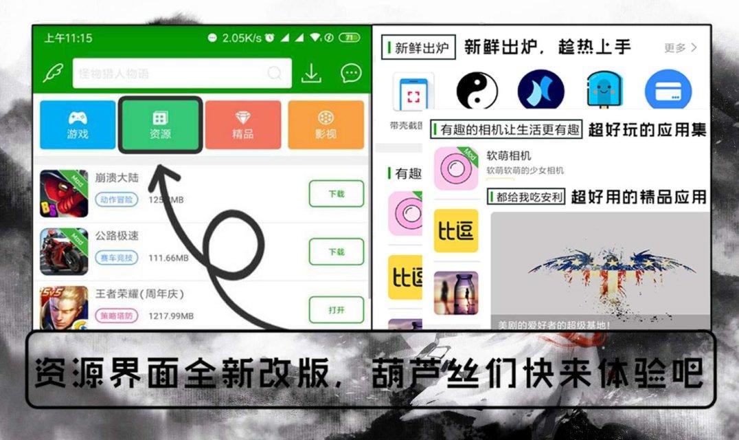 【资源分享】咕咕漫画-爱小助
