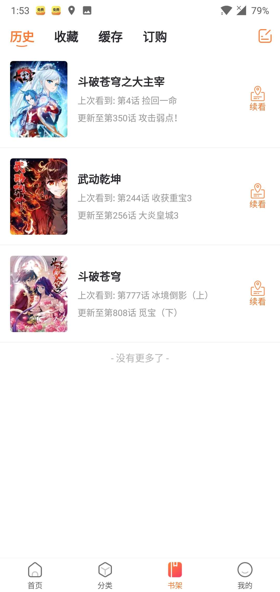【原创修改】漫客栈v3.1.1最新会员破解版!-爱小助