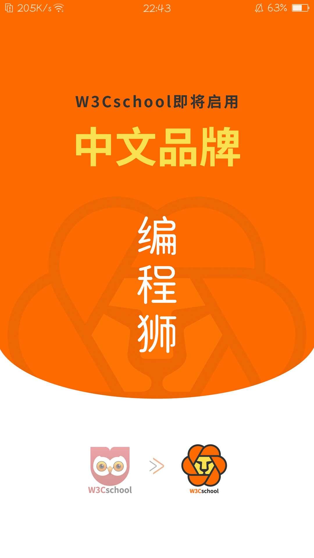【分享】w3cschool 3.2.2