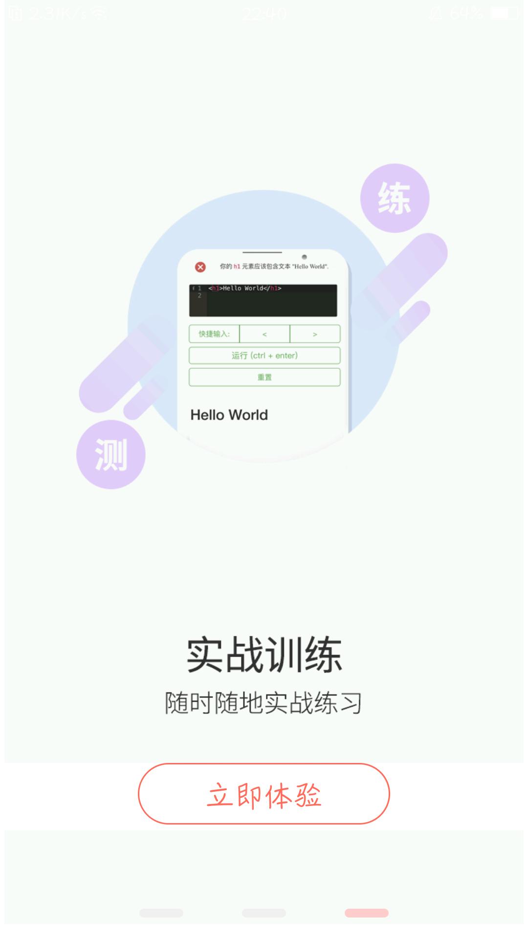 【分享】w3cschool 3.2.2-爱小助
