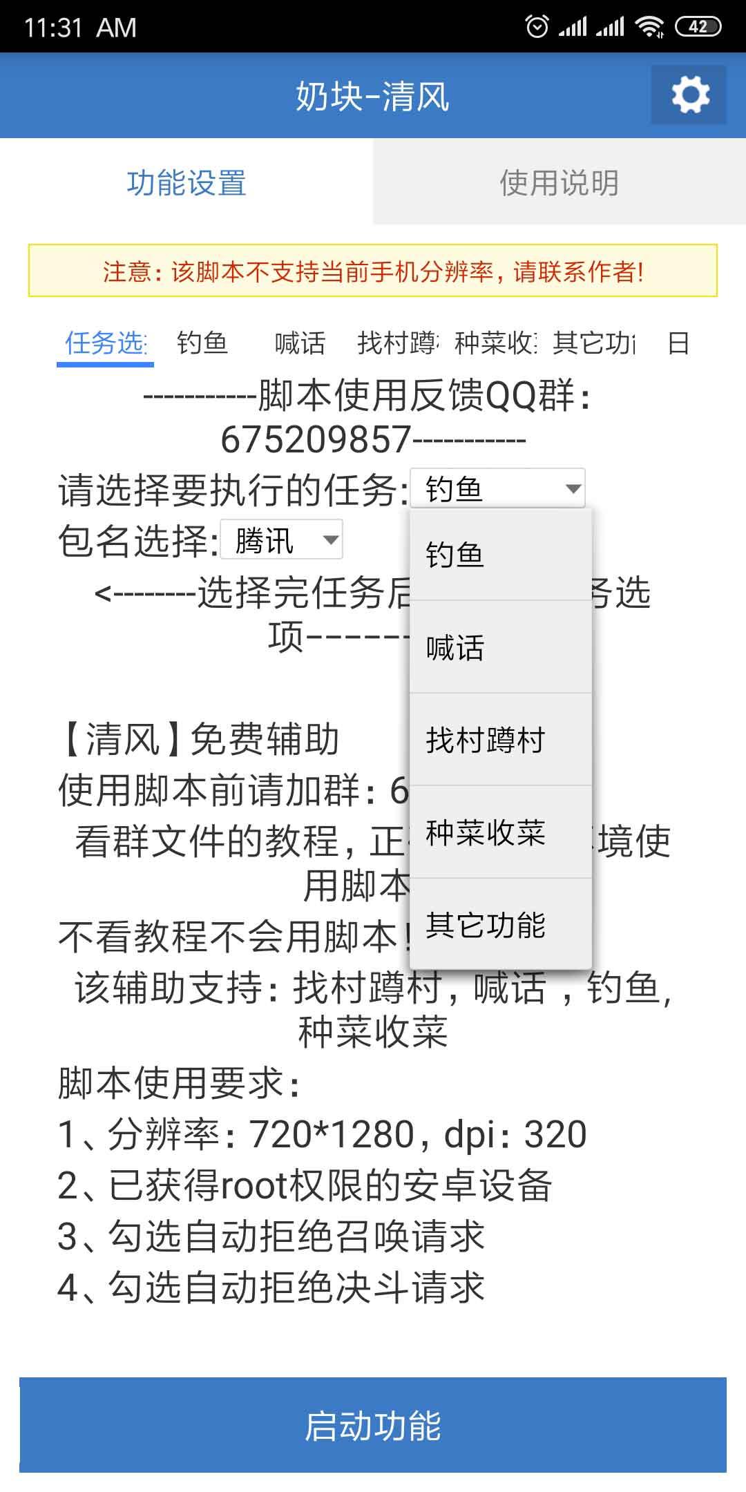 【资源分享】芥子空间(奶块辅助,云挂机,超便捷)-爱小助