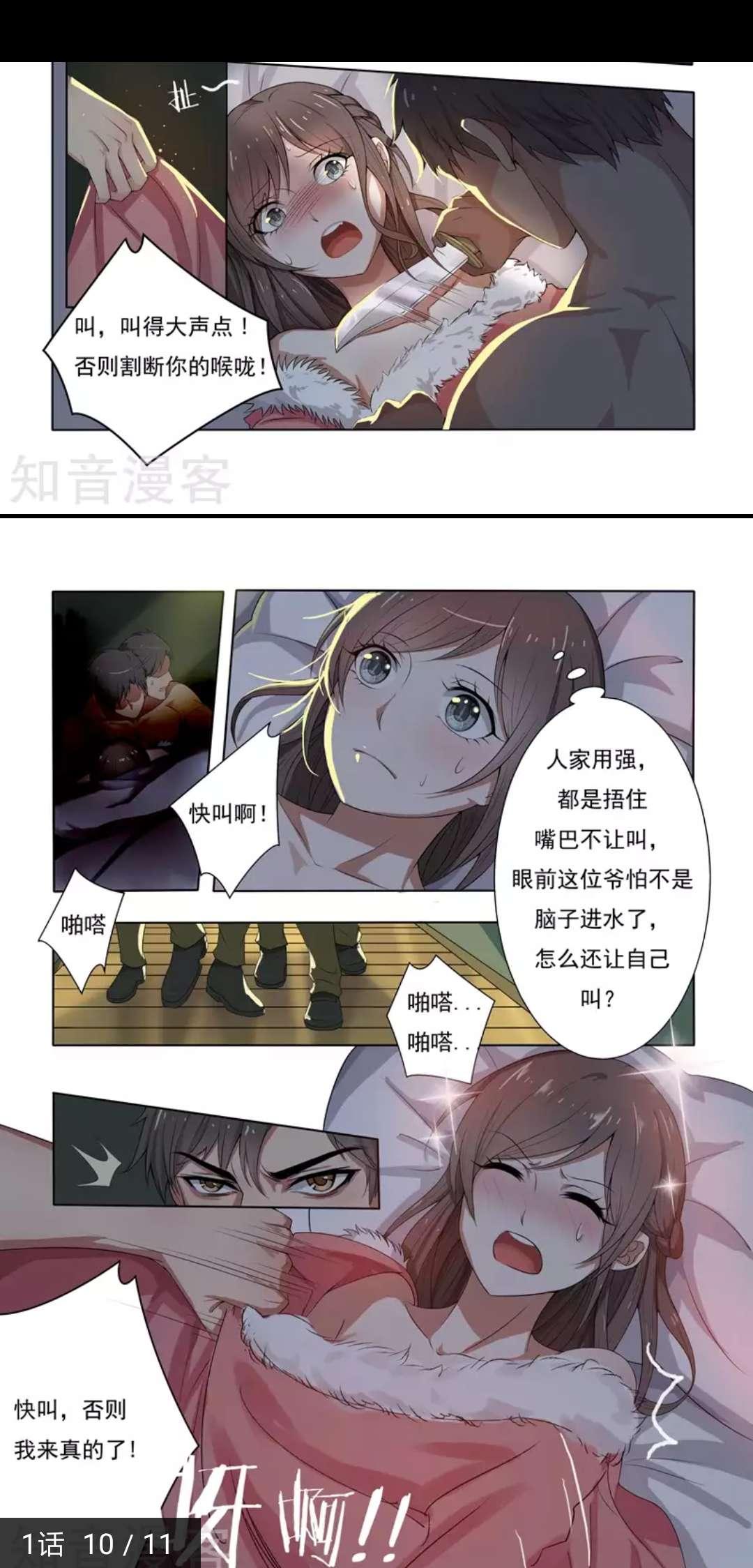 超萌漫画19.7.1版 看全网付费漫画!
