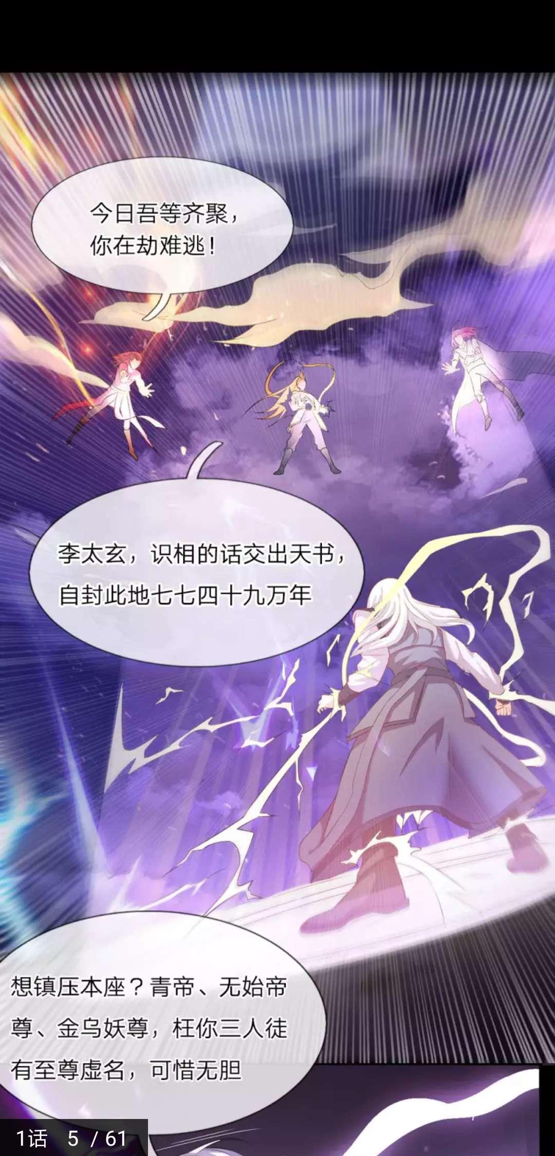 超萌漫画19.7.1版 看全网付费漫画!-爱小助
