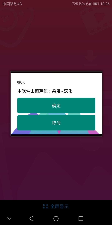 【原创汉化】FastSave~lnstagram视频下载器