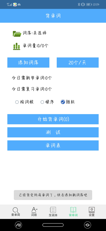 【分享】词根词缀记忆字典 4.8.7-爱小助