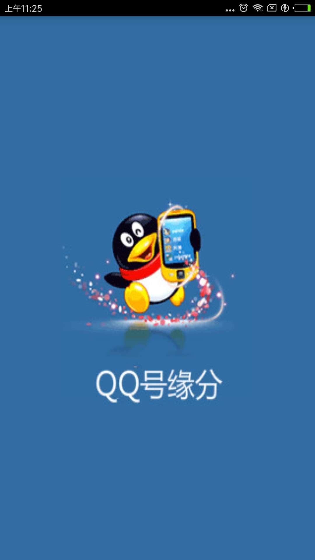 【软件分享】QQ号缘分评估器 V1.0 一键评估双方缘分
