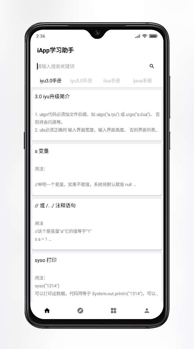【原创】iApp学习助手v4.31