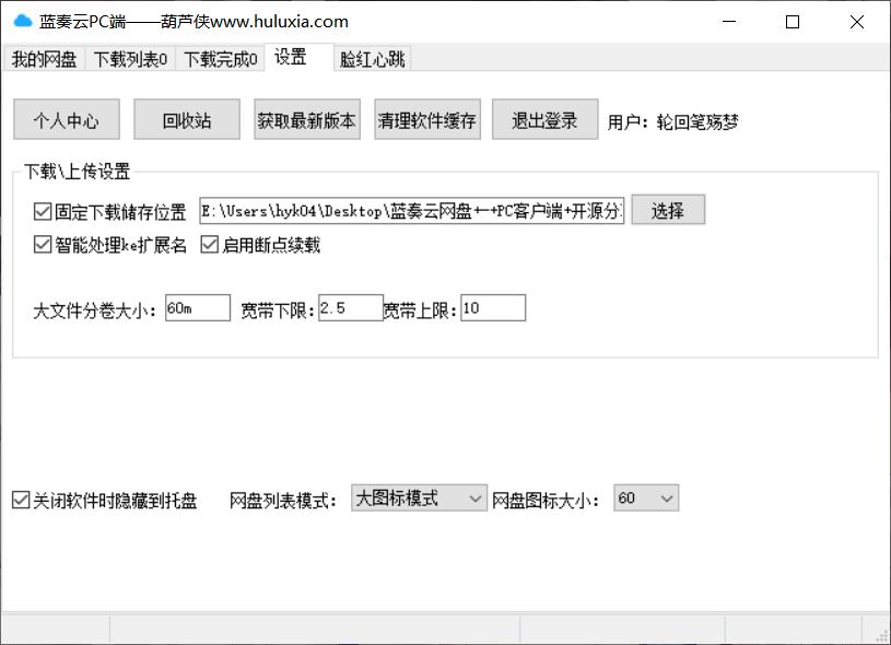 【PC】蓝奏云PC客户端1.0-爱小助