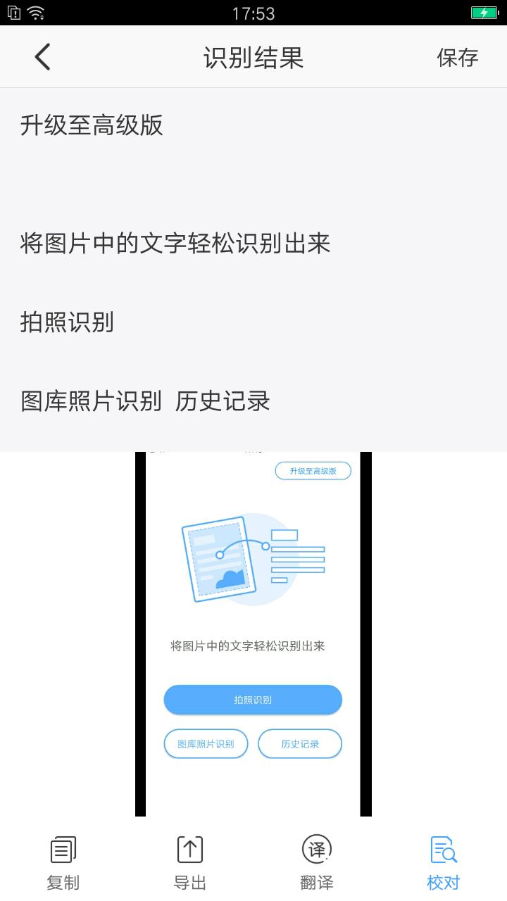 【资源分享】安卓文字识别(自动扫描图片转化成文字)-爱小助