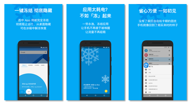 【合集】冰箱Ice Boxv3.11.1.C,冻结应用;超级神行-爱小助