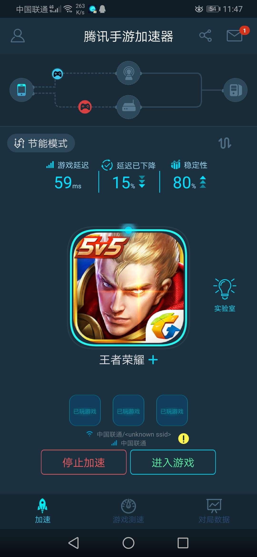 【原创破解】腾讯手游加速器v9.9-爱小助
