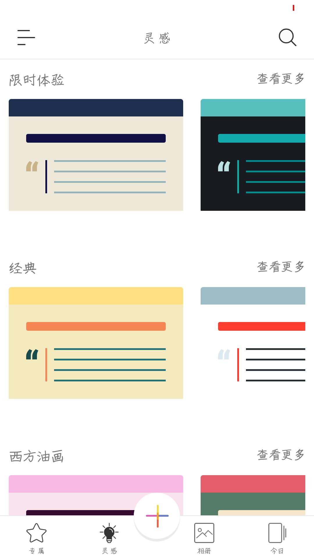 【分享】色采 - 配色助手 色卡工坊 1.5.5-爱小助